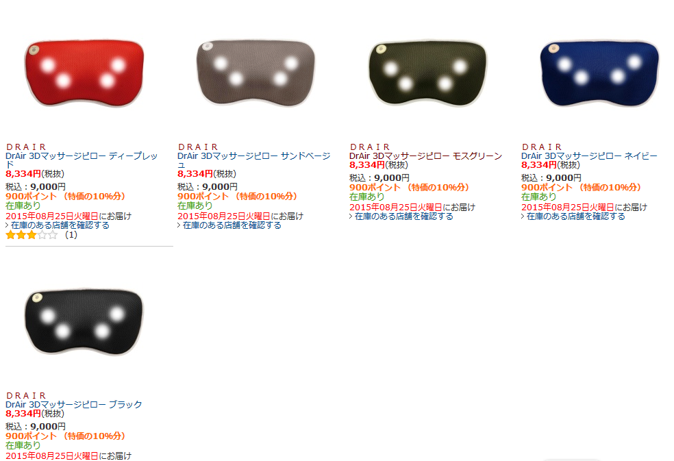 ビックカメラ  DrAir 3Dマッサージピローの検索結果