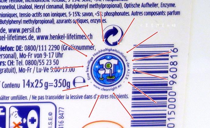 18 Persil 寶瀅 DUO-CAPS 雙效洗衣膠囊