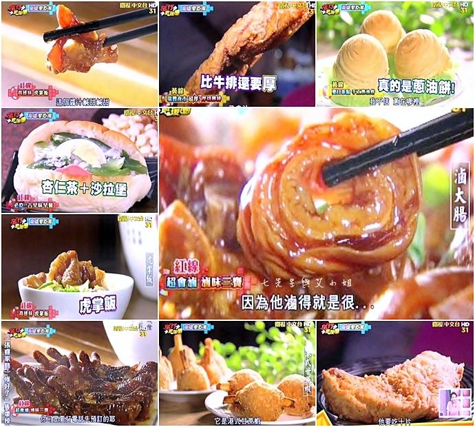 20150829 旅行應援團 高雄愛吃熊