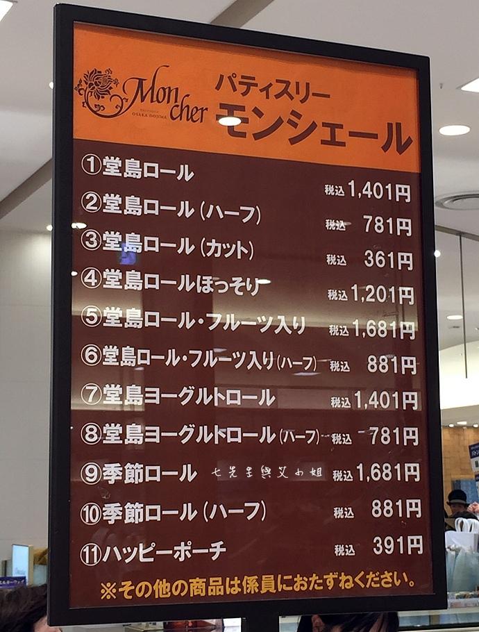 21 阪急百貨 堂島捲 Patisserie Mon cher パティスリー モンシェール Moncher オフィシャルサイト.JPG