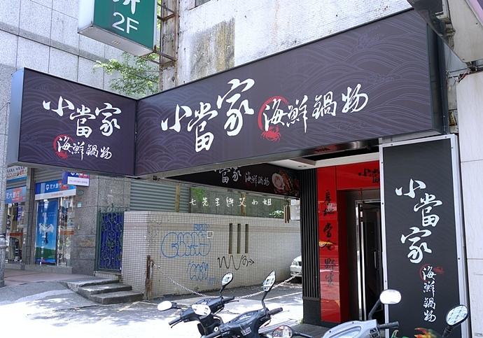 1 小當家海鮮鍋物 食尚玩家 台北地頭舌帶路 口袋美食大PK.JPG
