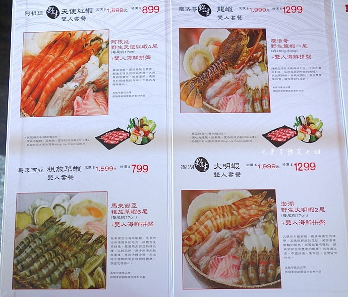 2 小當家海鮮鍋物 食尚玩家 台北地頭舌帶路 口袋美食大PK.JPG
