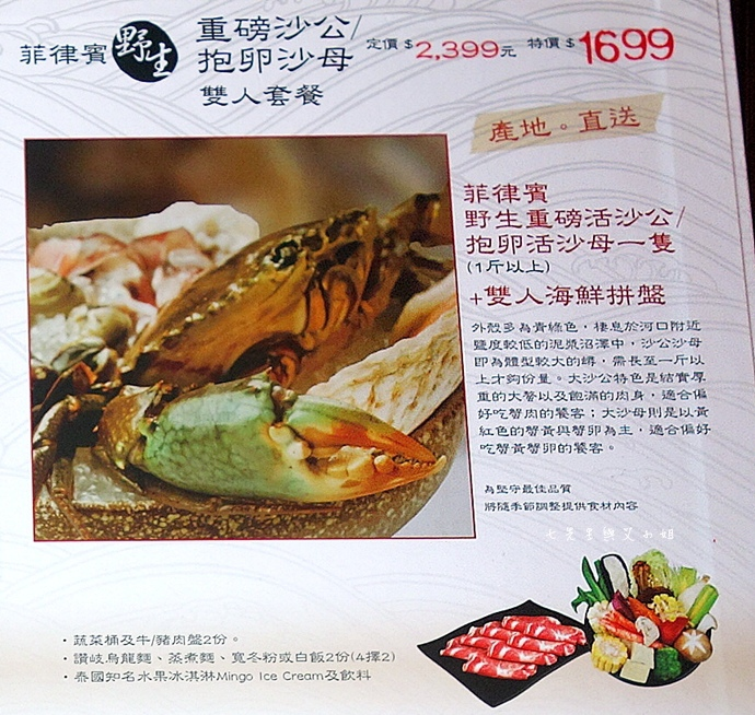 4 小當家海鮮鍋物 食尚玩家 台北地頭舌帶路 口袋美食大PK.JPG