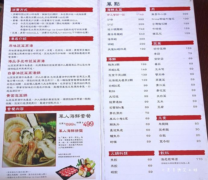 5 小當家海鮮鍋物 食尚玩家 台北地頭舌帶路 口袋美食大PK.JPG