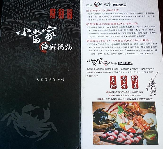 6 小當家海鮮鍋物 食尚玩家 台北地頭舌帶路 口袋美食大PK.JPG