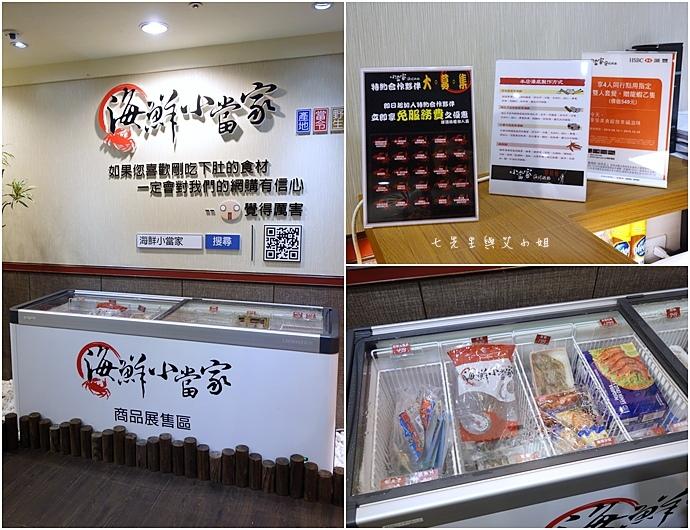 8 小當家海鮮鍋物 食尚玩家 台北地頭舌帶路 口袋美食大PK.JPG