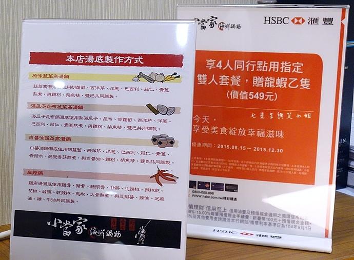 9 小當家海鮮鍋物 食尚玩家 台北地頭舌帶路 口袋美食大PK.JPG