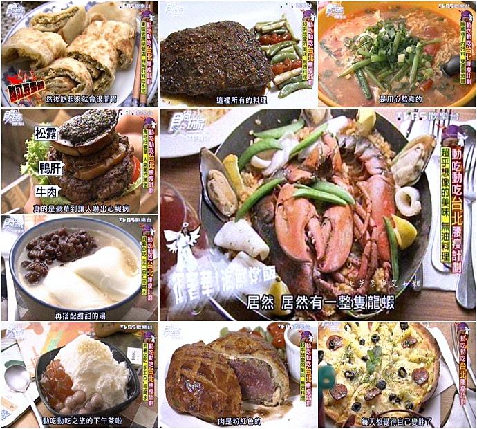 20150903 食尚玩家 就要醬玩 動吃動吃 台北腰瘦計劃