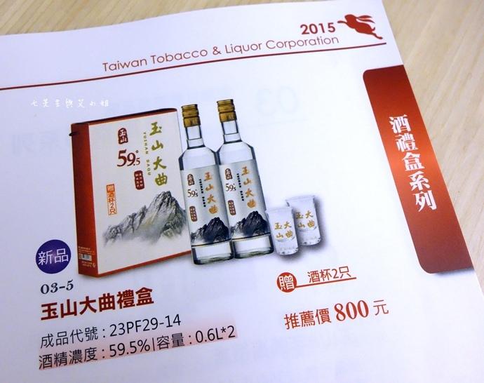 28 台灣菸酒 - 玉山大曲Touch 59.5% 新品體驗會.JPG