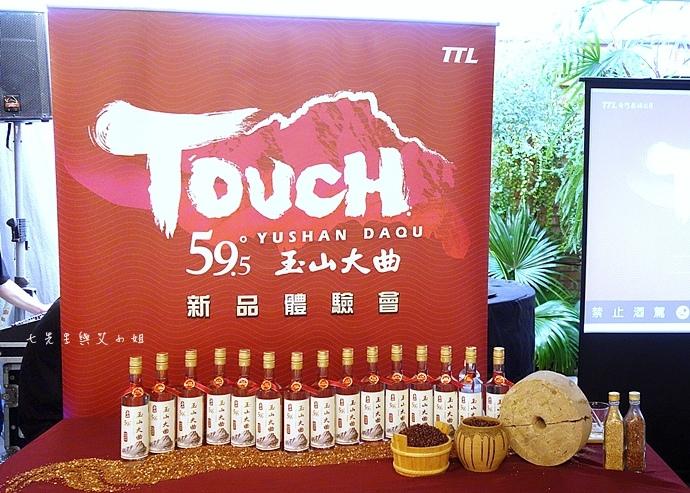 7 台灣菸酒 - 玉山大曲Touch 59.5% 新品體驗會.JPG