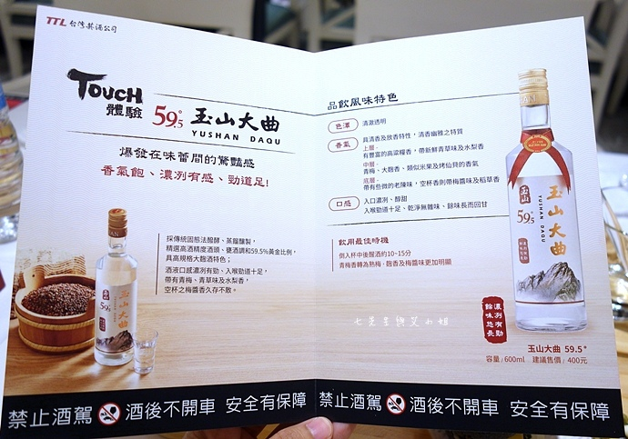 11 台灣菸酒 - 玉山大曲Touch 59.5% 新品體驗會.JPG