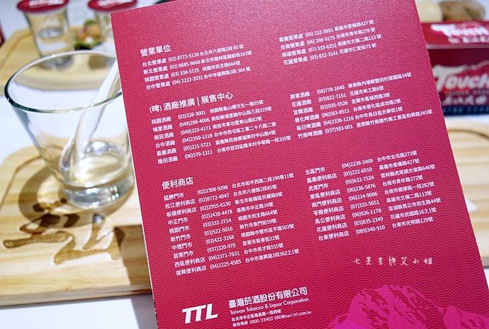 32 台灣菸酒 - 玉山大曲Touch 59.5% 新品體驗會