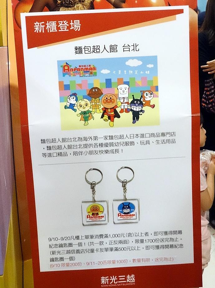 15 麵包超人館 台灣 海外第一家.JPG