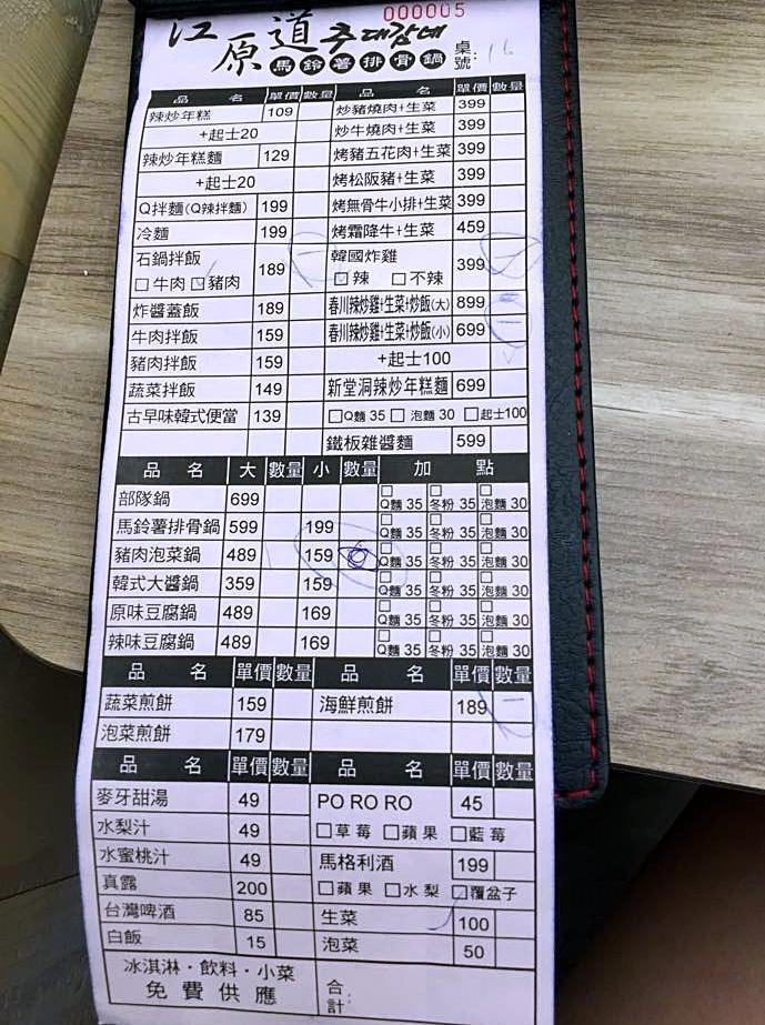 江原道韓國料理文化店