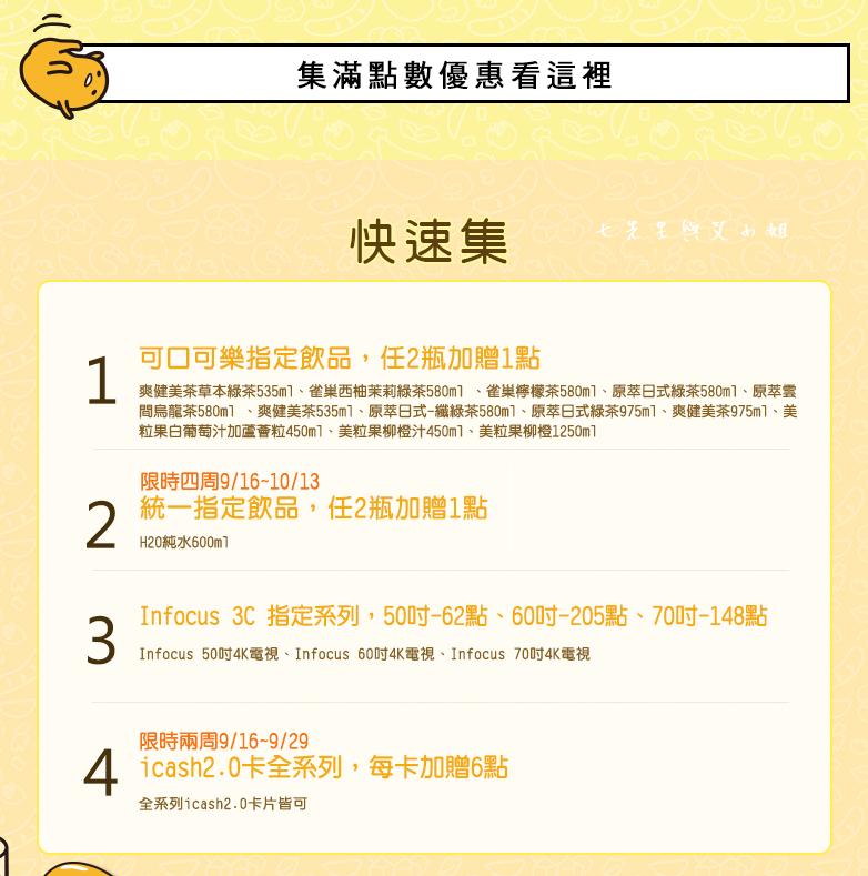 10 7-11 蛋黃哥世界料理系列集點送.png