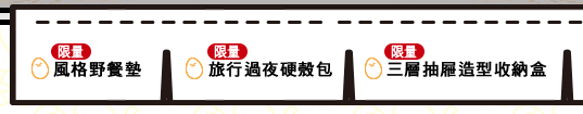 3 7-11 蛋黃哥世界料理系列集點送.png