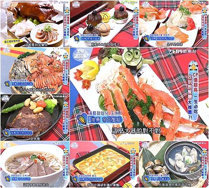 20150915 上班這黨事 CP值超高一生必吃吃到飽餐廳大推薦!