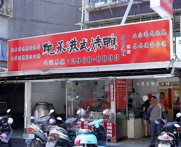 1 統承港式烤鴨.JPG