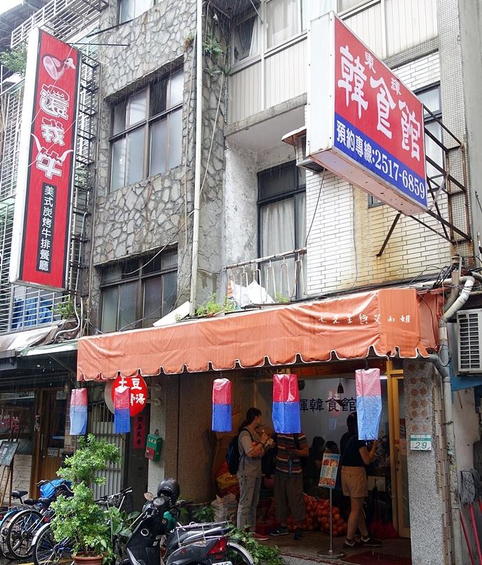 1 東輝韓食館.JPG