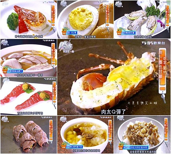 20150930 食尚玩家 來去住一晚 吃定新竹!胖一圈也甘願!