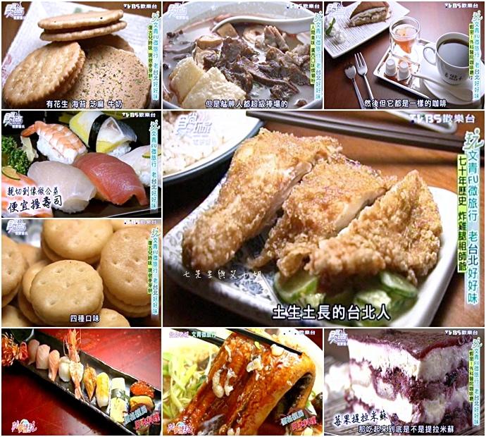 即時美味筆記 ∣ 20151001 食尚玩家 就要醬玩 台北舊城 文青微旅行 老台北好好味