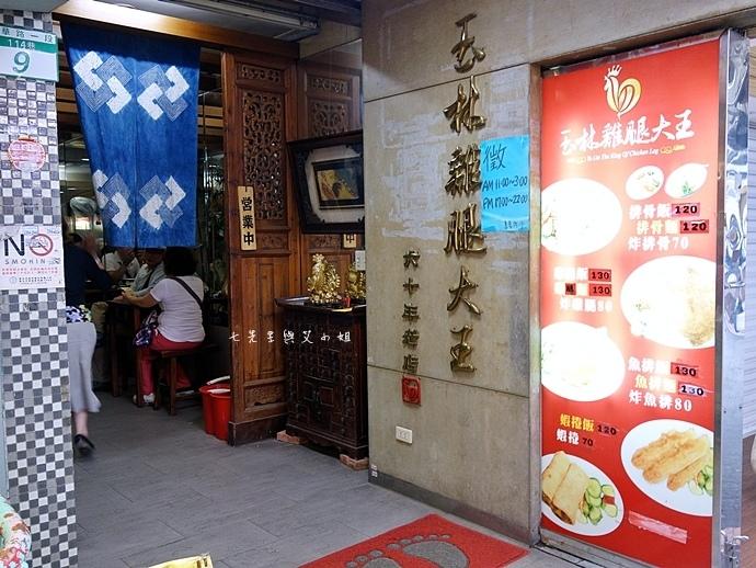 1 玉林雞腿大王 食尚玩家 台北舊城 文青FU微旅行 老台北好好味.JPG