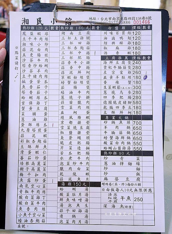12 湘民小館 食尚玩家 一袋女王介紹