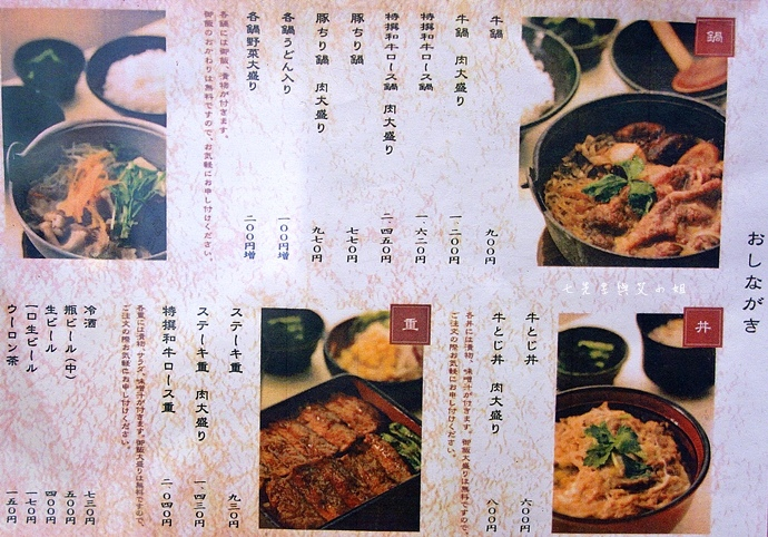 4 本みやけ Honmiyake 阪急三番街店 日本旅遊 大阪梅田美食.JPG