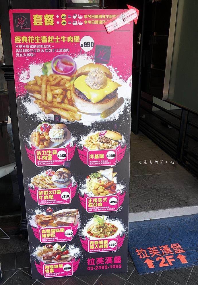 2 拉芙漢堡 L.A.F Burger.JPG