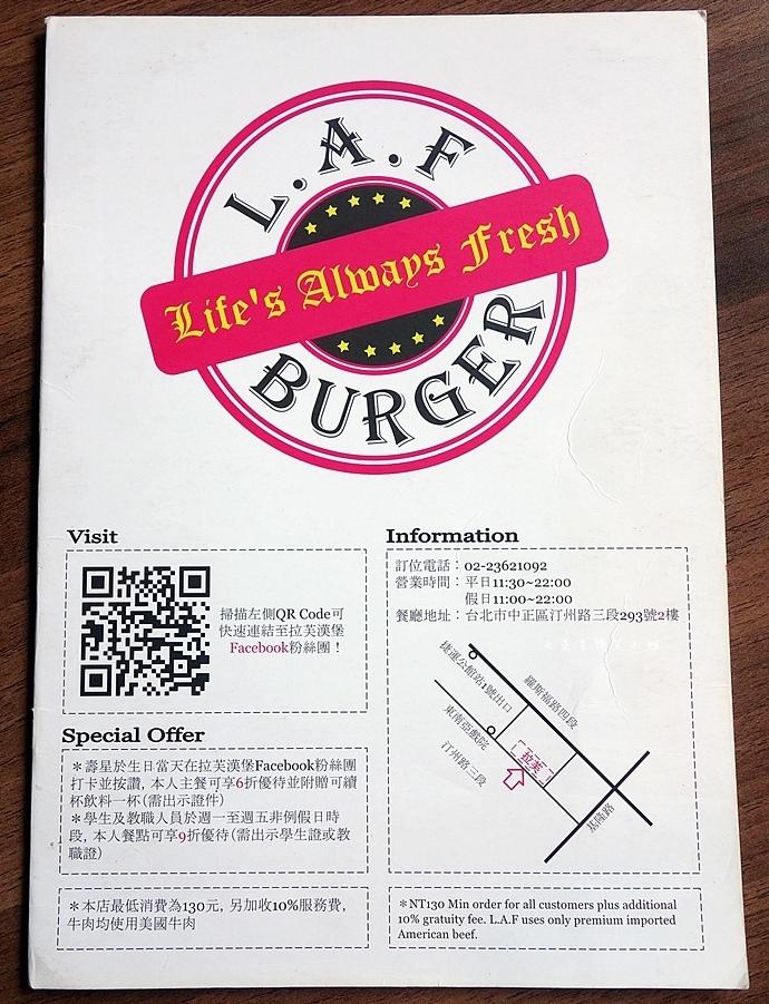 10 拉芙漢堡 L.A.F Burger.JPG