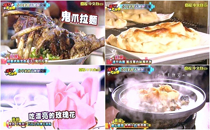 20151010 旅行應援團 台中美食天使與惡魔