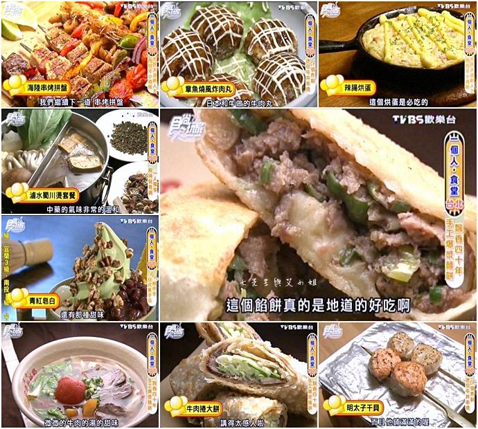 20151012 食尚玩家 一個人食堂 台北篇