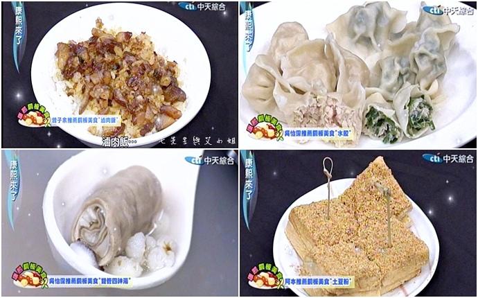 20151013 康熙來了 大學學區銅板美食推薦