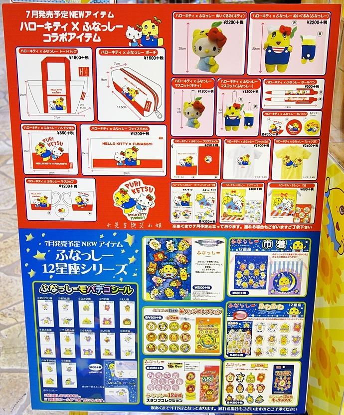 5 大阪 梅田 阪急三番街 kiddy Land.JPG