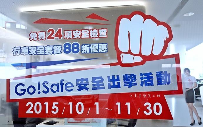 2 TOYOTA Go!Safe 安全出擊活動 24 項免費健檢.JPG