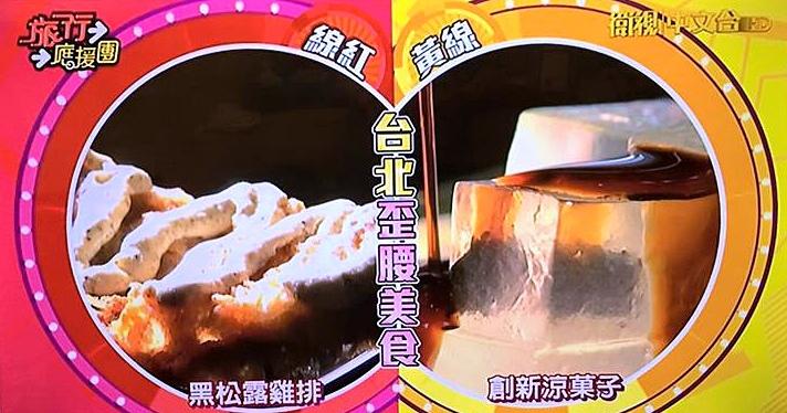 20151017 旅行應援團 台北歪腰美食