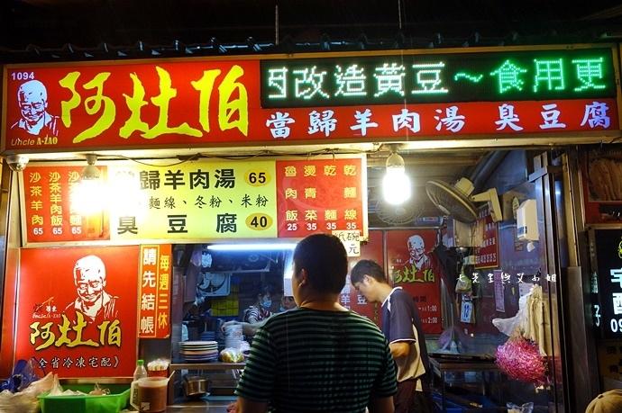8 羅東夜市美食 阿灶伯 羊舖子 羊肉湯 臭豆腐 炒羊肉.JPG