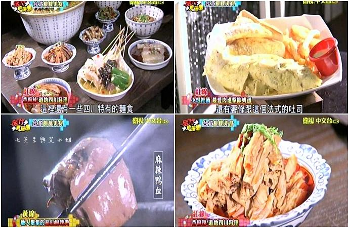 20151024 旅行應援團 台北飢餓美食