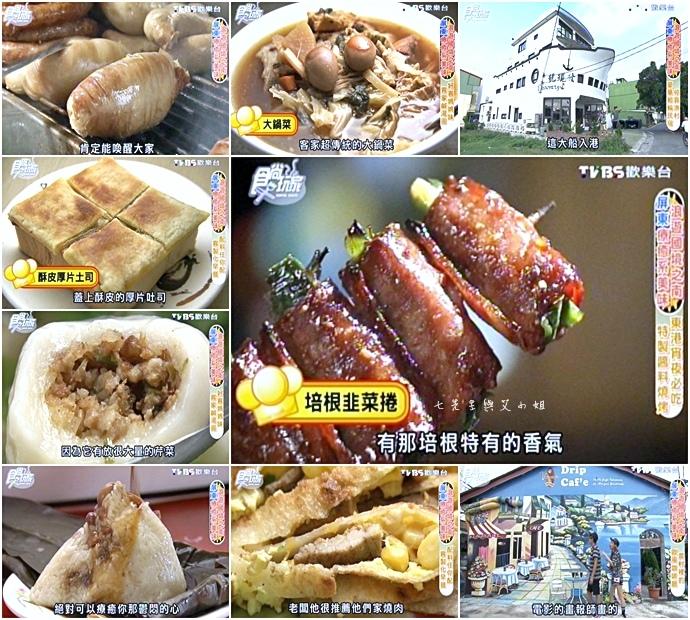 20151026 食尚玩家 浪遊國境之南 屏東療癒系美味
