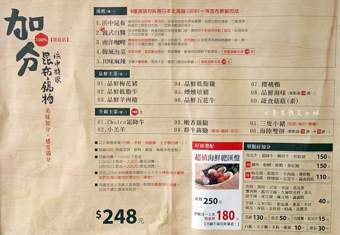 3 加分100% 浜中特選昆布鍋物.JPG
