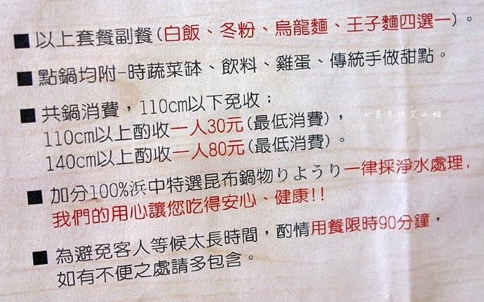6 加分100% 浜中特選昆布鍋物.JPG