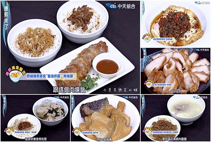20151029 20151030 康熙來了 揭開天后小S的美食地圖1