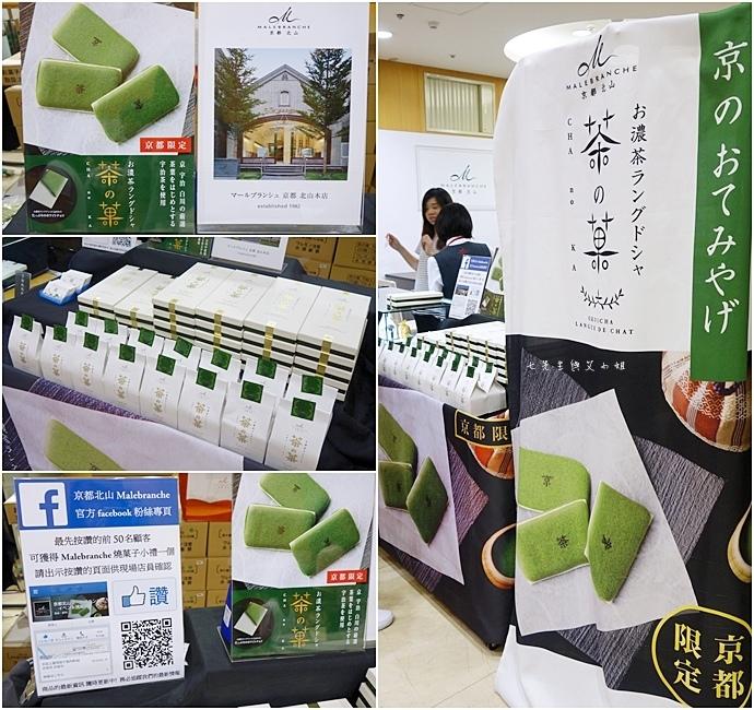 4 台北新光三越A11第五回日本商品展.JPG