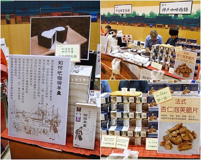 8 台北新光三越A11第五回日本商品展.JPG