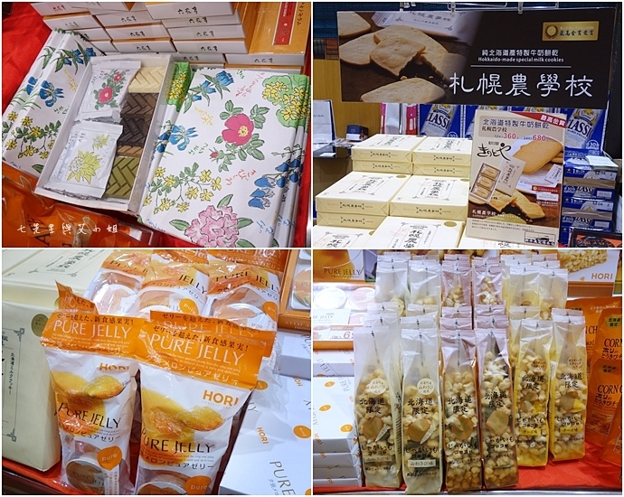13 台北新光三越A11第五回日本商品展.JPG