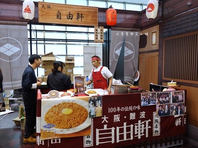 16 台北新光三越A11第五回日本商品展.JPG