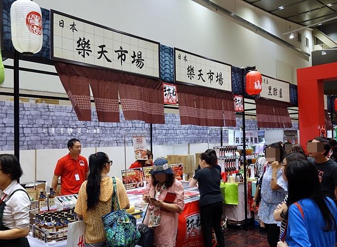 25 台北新光三越A11第五回日本商品展.JPG