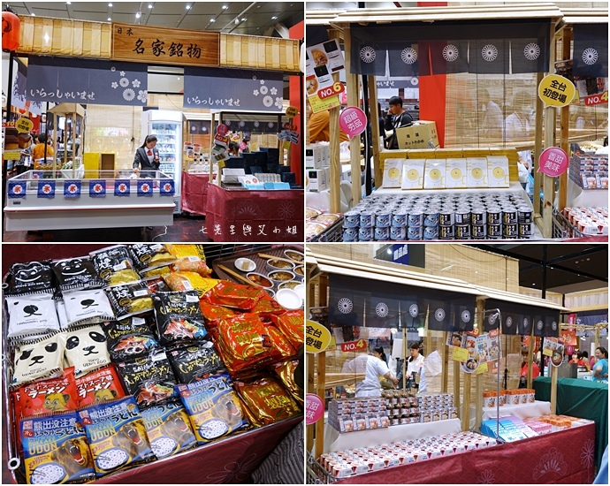 41 台北新光三越A11第五回日本商品展.JPG