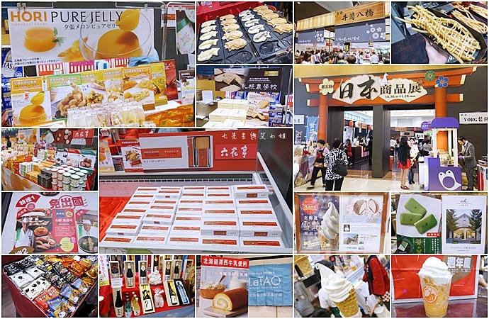 2015台北新光三越A11第五回日本商品展 - 北海道、關西京阪神、沖繩名店美食大會集,多個知名品牌首度登台!不衝可惜啊!∣ 食記 台北 信義區