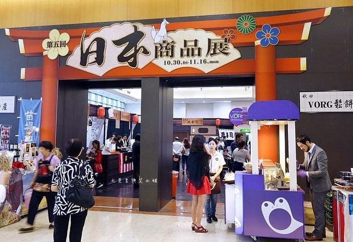 1 台北新光三越A11第五回日本商品展.JPG